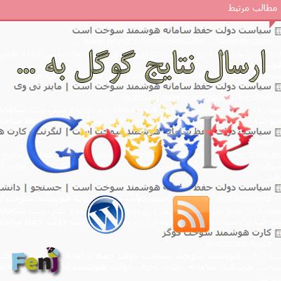 ارسال نتایج گوگل به وردپرس و خبرخوان