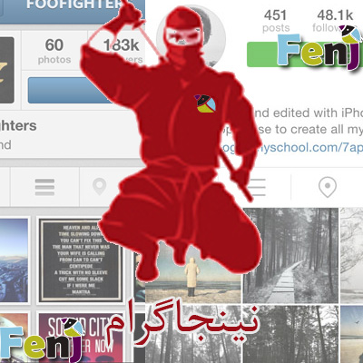 ninjagram – نینجاگرام