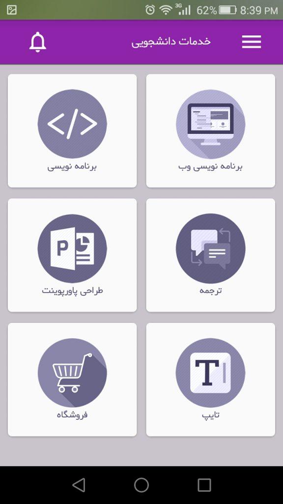 اپلیکیشن خدمات دانشجویی