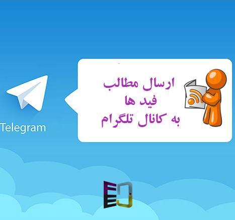حبرخوان تلگرام