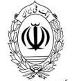 پرداخت با همکاری بانک ملی ایران