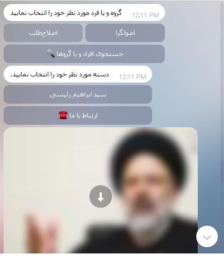 ربات معرفی نامزد های انتخاباتی