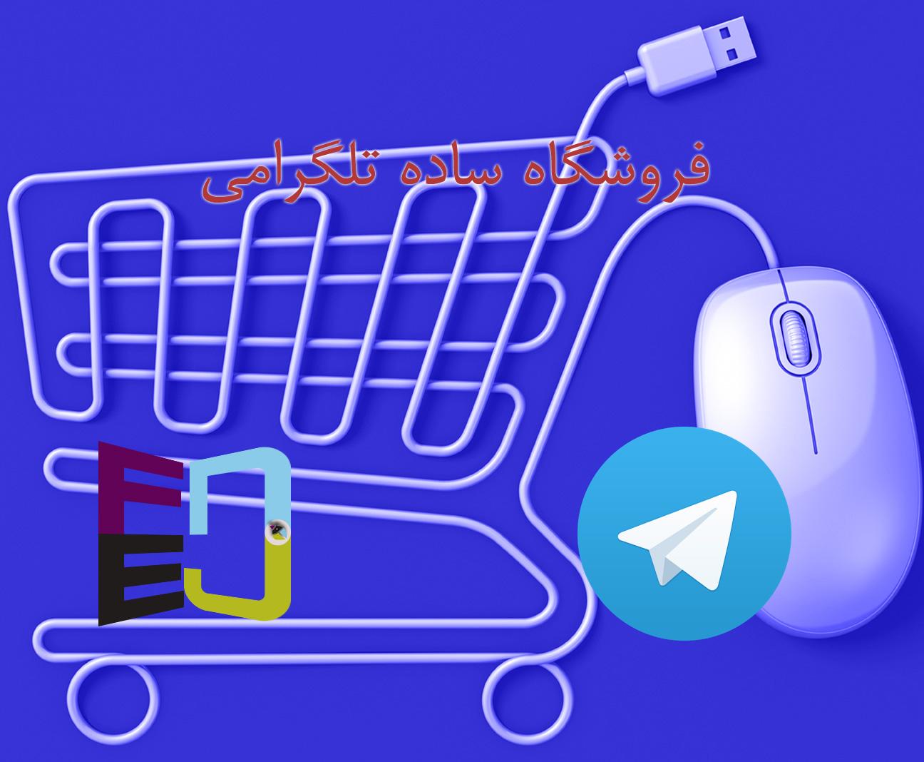 ربات تلگرامی فروش محصولات