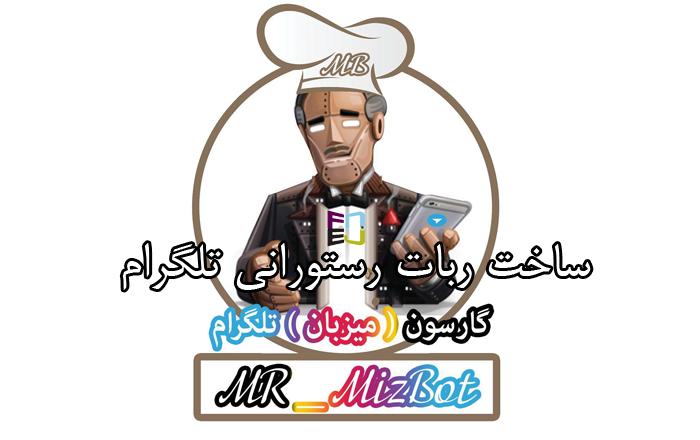 ربات رستورانی تلگرام - fenj.ir