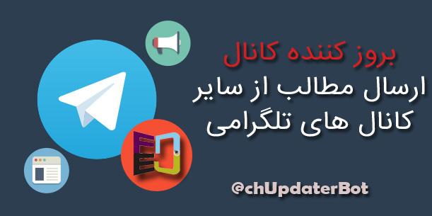 بروزکننده کانال تلگرام فنج