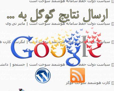 اسکریپت ارسال نتایج گوگل به وردپرس و خبرخوان [PHP]