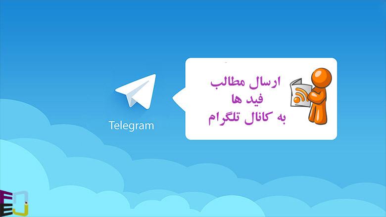خبرخوان تلگرام