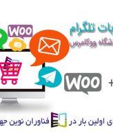 ربات تلگرامی معرفی محصولات ووکامرس
