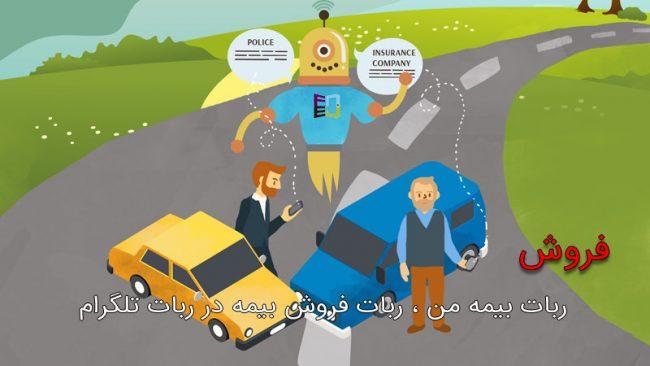 ربات فروشنده بیمه تلگرام