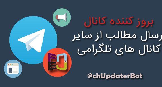 بروزکننده کانال تلگرام