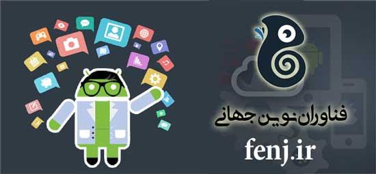 طراحی اپلیکیشن کرمان