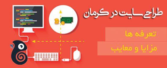تعرفه طراحی سایت در کرمان