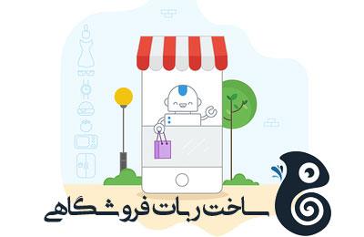 طراحی ربات فروشگاهی تلگرام