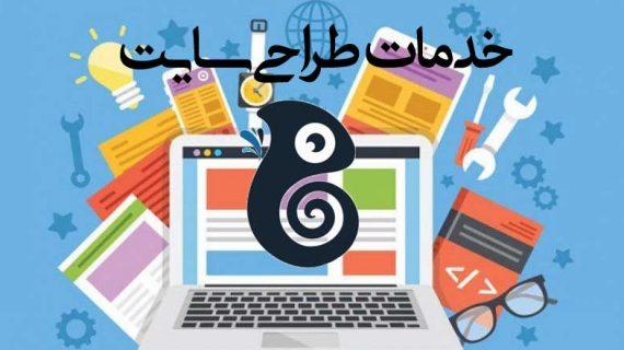 قیمت طراحی سایت کرمان