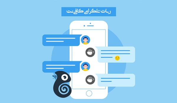 ربات کافی نت برای تلگرام